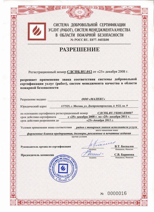 Разрешение на применение знака соответствия системы добровольной сертификации услуг (работ)
