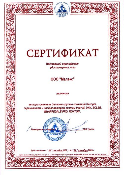 Сервис и инсталляция систем Inter-M, DNH, ECLER, WHARFEDALE PRO, ROXTON