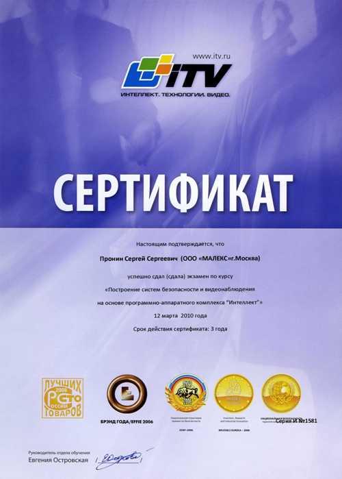 Системы безопасности и видеонаблюдения Комплекс Интеллект