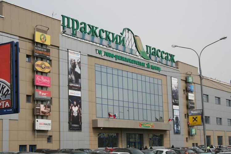 г Москва торговый комплекс Пражский пассаж
