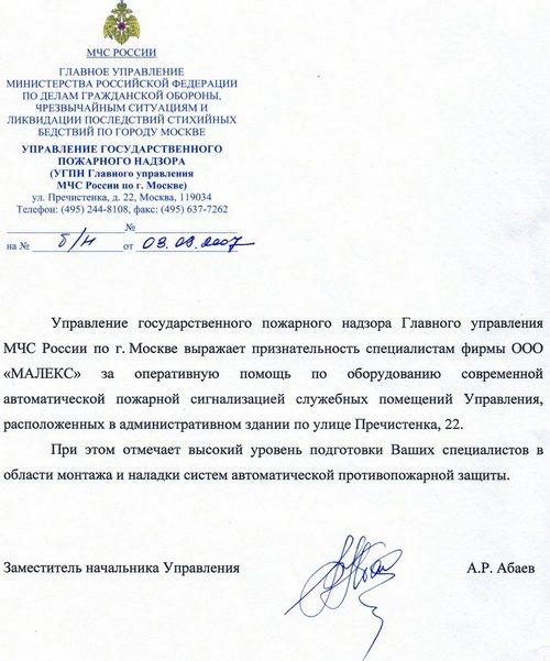 Управление государственного пожарного надзора (УПГН) Главного управления МЧС России по г. Москве