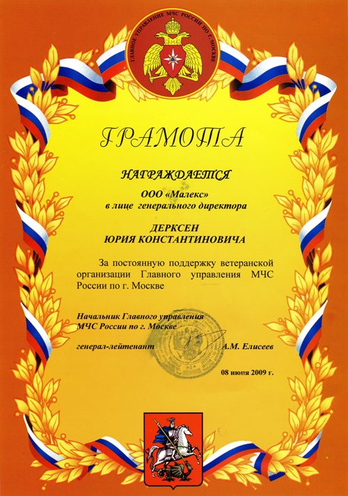 Главное Управление МЧС России по г. Москве