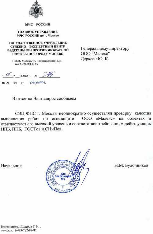 Государственное учреждение судебно-экспертный центр федереальной противопожарной службы по г. Москве