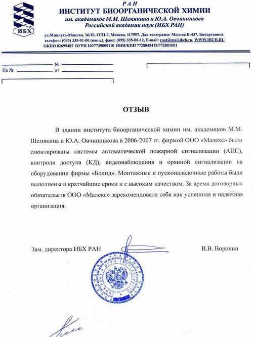 Институт биоорганической химии Российской академии наук (ИБХ РАН)