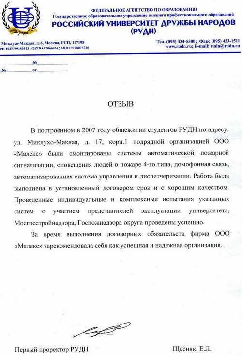 ГОУ ВПО Российский университет дружбы народов (РУДН)